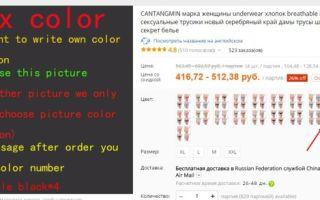 Как на Алиэкспресс выбрать несколько цветов одного товара