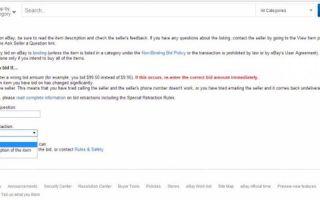 Как отменить ставку на eBay: до завершения акциона и после