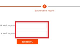 Как восстановить пароль на Алиэкспресс через телефон