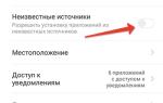 Как зарегистрироваться и заказывать на Пандао в Крыму