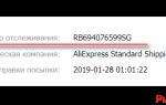 Как узнать трек номер посылки на Алиэкспресс: в приложении и с компьютера