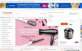 Как поменять язык на Алиэкспресс на русский