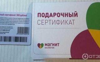 Как пользоваться подарочным сертификатом Магнит косметик, условия и срок действия