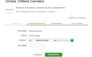 Как оплатить заказ в Орифлейм: картой, через интернет-банкинг и с телефона