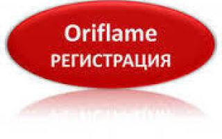 Как заказать каталог Орифлейм и отказаться от него?