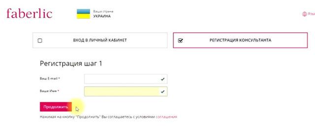 Как зарегистрировать консультанта в Фаберлик под себя