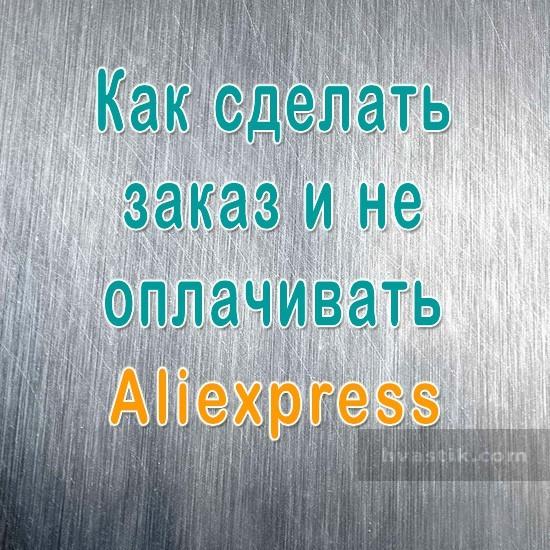 Предзаказ на Алиэкспресс: что это, как сделать, оплатить