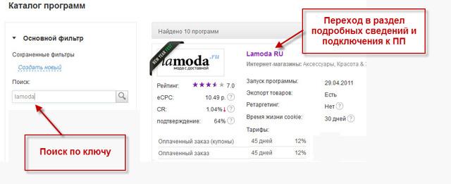 Как зарегистрироваться и заказывать на Ламода