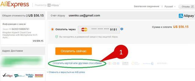 Как заказать с Алиэкспресс в Казахстан, как зарегистрироваться, способы оплаты