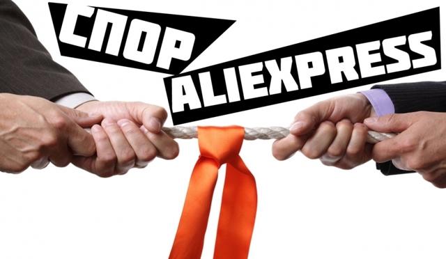 Как и куда возвращают деньги на Алиэкспресс после спора