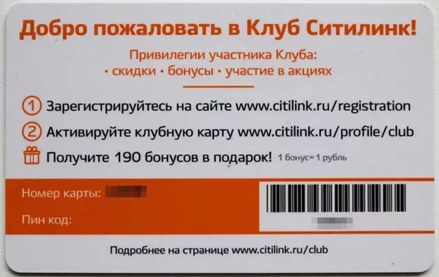 Клубная карта Ситилинк: как получить, что дает, как активировать, как зарегистрировать