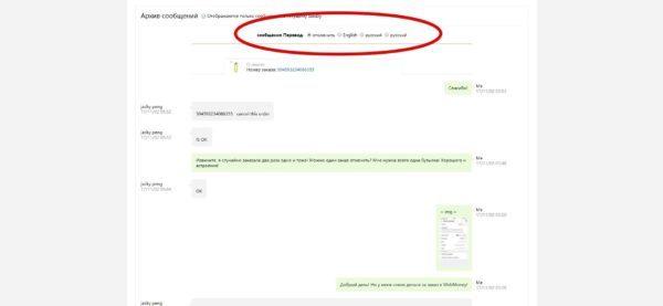 Как отправить фото и видео на Алиэкспресс продавцу в сообщении