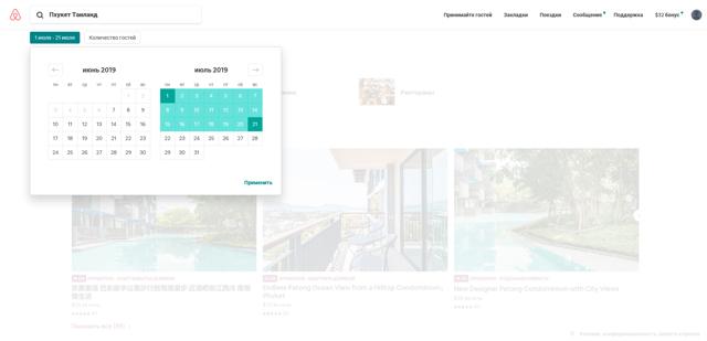 Как забронировать жилье на airbnb