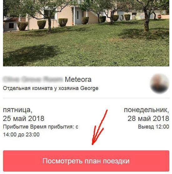 Как подтвердить и распечатать бронь с airbnb для визы