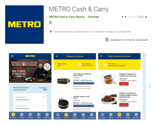Как восстановить карту metro при утере