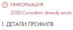 Как зарегистрировать нового консультанта в Орифлейм под себя