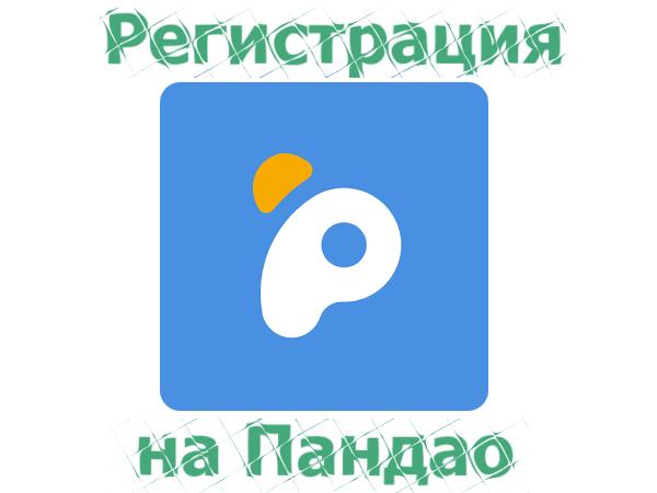 Как зарегистрироваться, оформить и оплатить заказ на Пандао