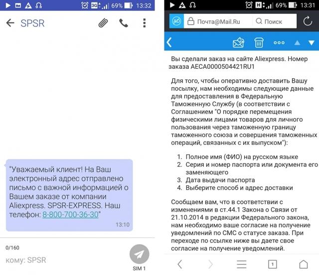 Как добавить паспортные данные в Алиэкспресс: в мобильном приложении, с компьютера