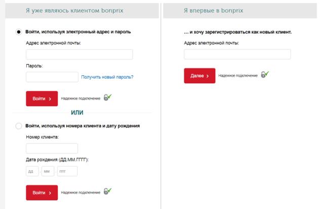 Как сделать заказ через приложение Бонприкс