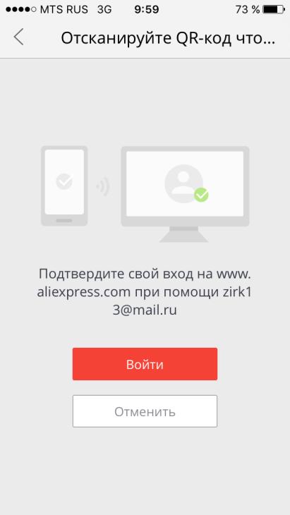 Как отсканировать qr-код на aliexpress