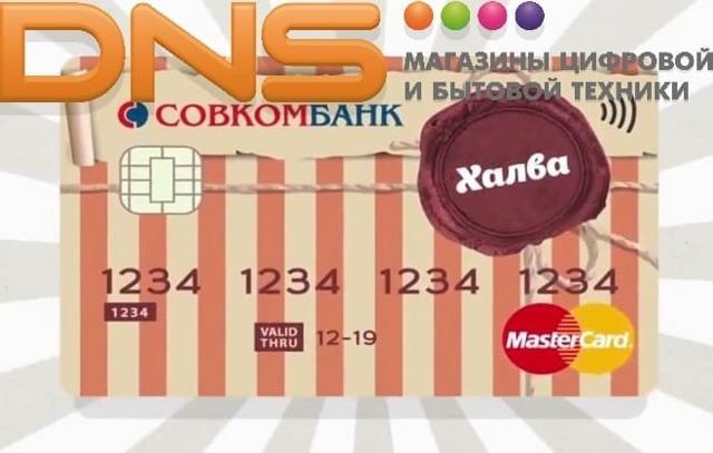 Можно ли в ДНС расплатиться бонусами Спасибо от Сбербанка и картой Халва