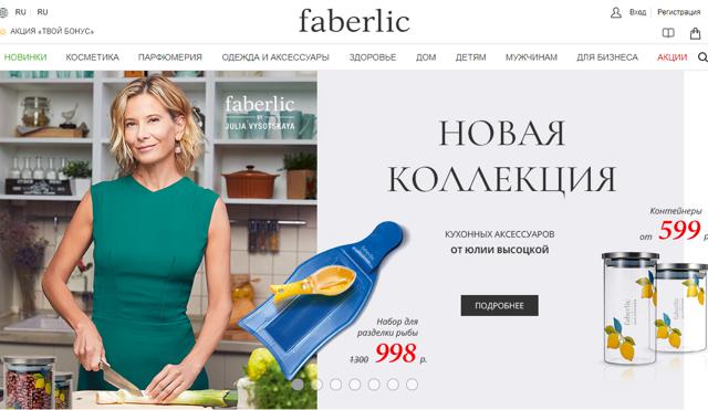 Как сделать заказ в Фаберлик: через личный кабинет, другие способы