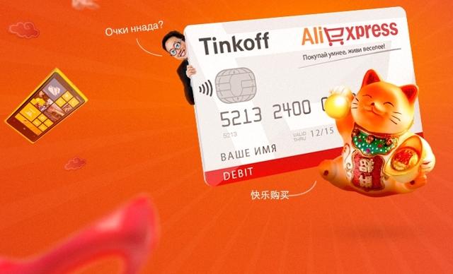 Как купить в кредит (рассрочку) на Алиэкспресс