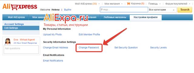 Как поменять пароль на Алиэкспресс: на телефоне, с компьютера