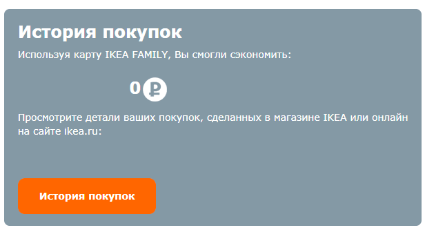 Как зарегистрироваться на сайте ИКЕА