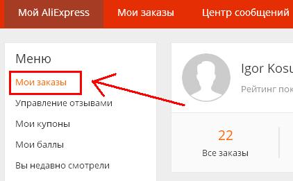 Что делать, если неправильно указал адрес или индекс на Алиэкспресс