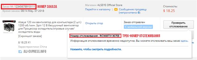 Как узнать свой id на Алиэкспресс или продавца