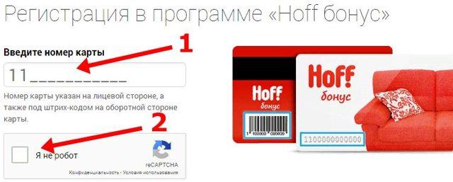 Как зарегистрировать и активировать карту Хофф бонус