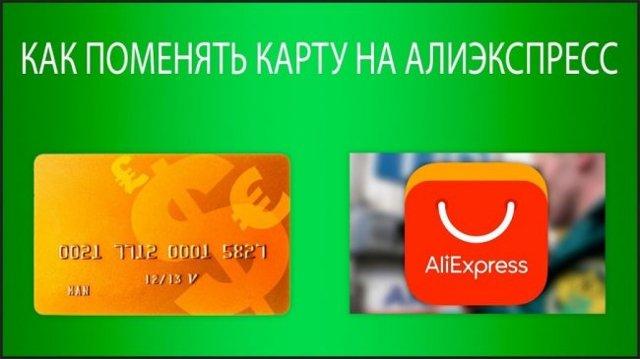 Как указать или поменять номер телефона на Алиэкспресс