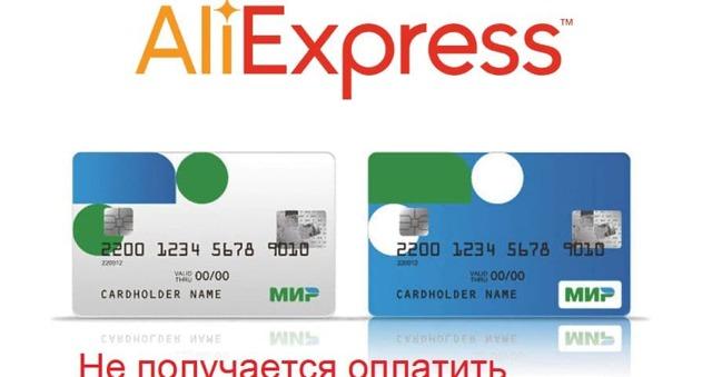 Как оплатить покупку на Алиэкспресс картой Мир