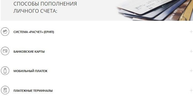 Как оплатить Орифлейм через ЕРИП, интернет-банкинг в Беларуси