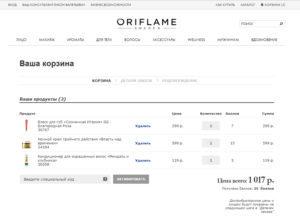 Как отменить заказ в Орифлейм