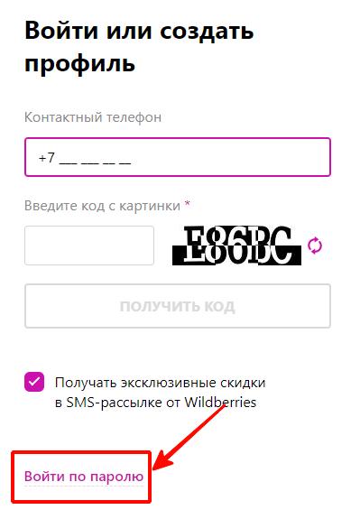 Как удалить аккаунт и отключить уведомления в Вайлдберриз