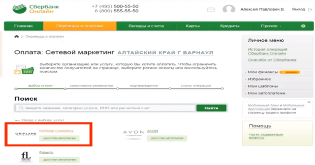 Как оплатить Орифлейм через Сбербанк Онлайн: с телефона, другие способы