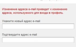 Как изменить адрес доставки и другие личные данные в Бонприксе