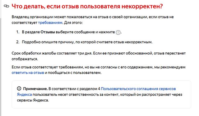 Как удалить отзыв с Яндекс.Маркета