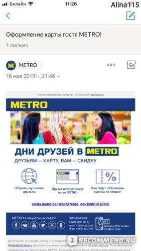 Как получить золотую карту metro, что она даёт
