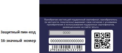 Как узнать сумму подарочного сертификата Летуаль, срок действия
