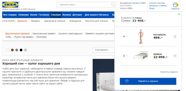 Как сделать заказ в ИКЕА через интернет