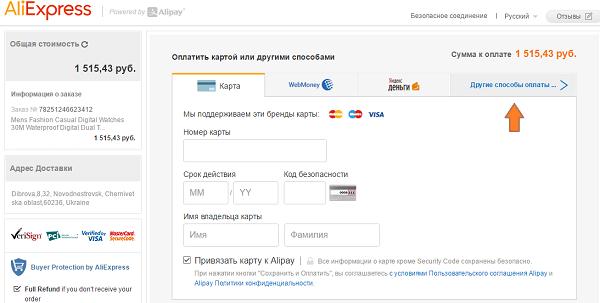 Как оплатить заказ на Алиэкспресс наличными: через почту, терминал, другие варианты