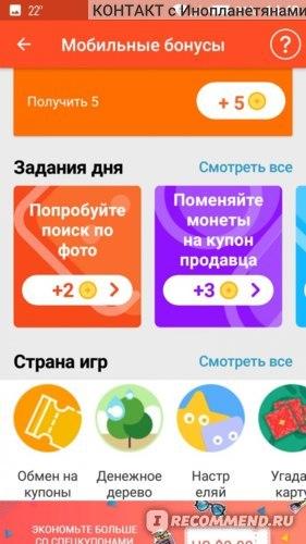 Как открыть спор на Алиэкспресс через мобильное приложение
