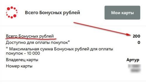 Как узнать сколько бонусов на карте М.Видео
