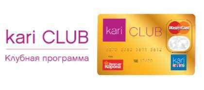 Как зарегистрироваться в Кари Клуб, регистрация карты
