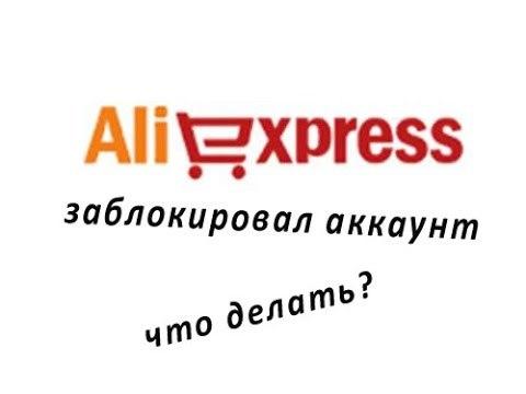 Что делать, если аккаунт был упразднён на Алиэкспресс