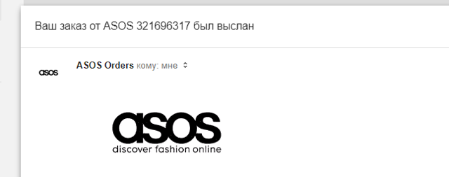 Как отследить посылку с Асос, на Почте России, по номеру