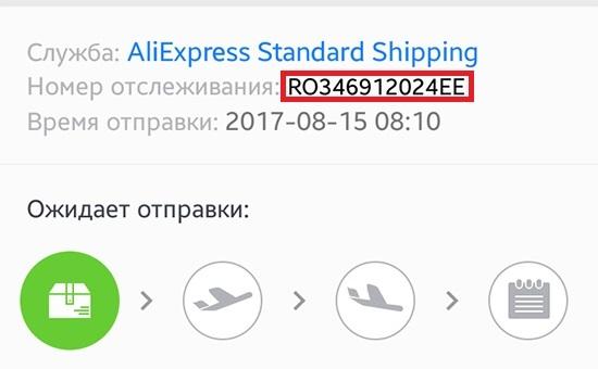 Как узнать трек номер посылки на Алиэкспресс: в приложении, с компьютера
